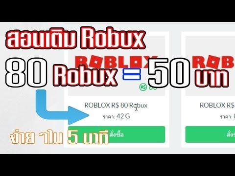 สอนเติม Robux   GGKeystore