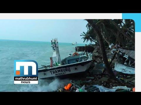 Ockhi Cyclone Isolates Lakshadweep| Mathrubhumi News
