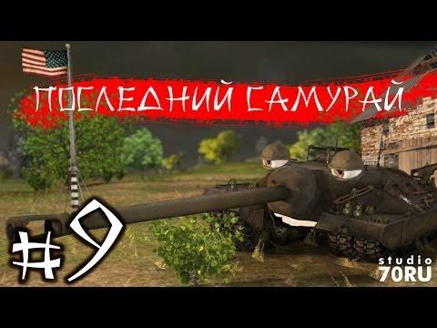 studio70RU - Последний самурай (The Last Samurai)