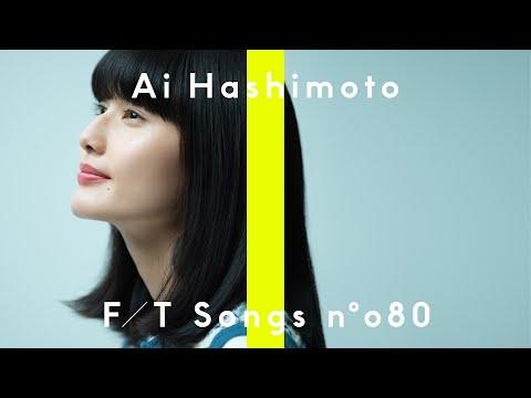橋本愛 - 木綿のハンカチーフ  / THE FIRST TAKE
