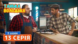 Танька и Володька (2019). 13 серия. Комедия, сериал
