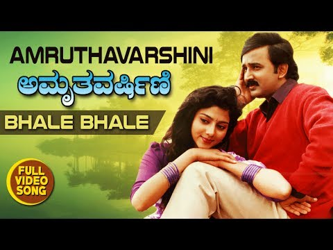 Bhale Bhale Full Video Song || Amruthavarshini || Ramesh, Suhasini, Sharath Babu || Kannada Songs