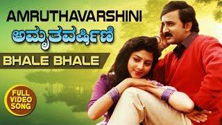 Bhale Bhale Full Video Song || Amruthavarshini || Ramesh, Suhasini, Sharath Babu || Kannada Songs