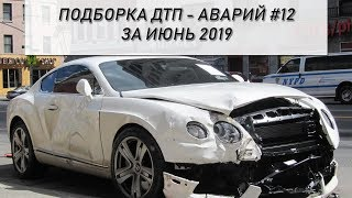 Подборка ДТП - Аварий за июнь 2019 #12