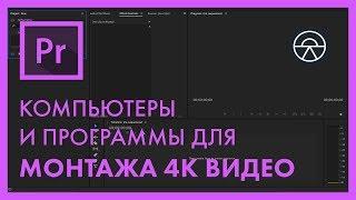 Компьютеры и программы для монтажа 4К видео