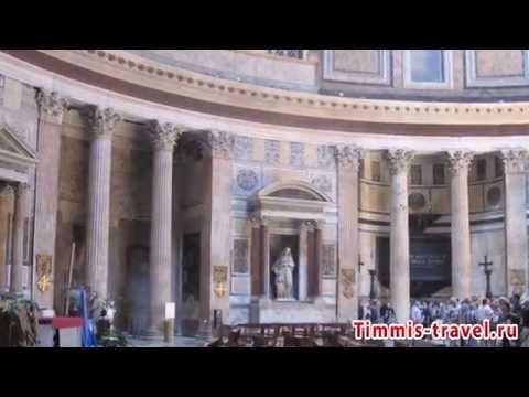 Путевки в Рим туры цены, Москва Рим,купить тур в Рим,отдых в Риме цены