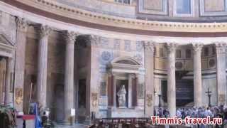 Путевки в Рим туры цены, Москва Рим,купить тур в Рим,отдых в Риме цены(, 2014-12-17T23:36:11.000Z)
