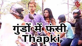 Thapki Pyar Ki| Thapki, Bihaan फिर करेंगे Romance