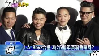 20170212中天新聞 夏天要開演唱會? L A  Boyz合體了