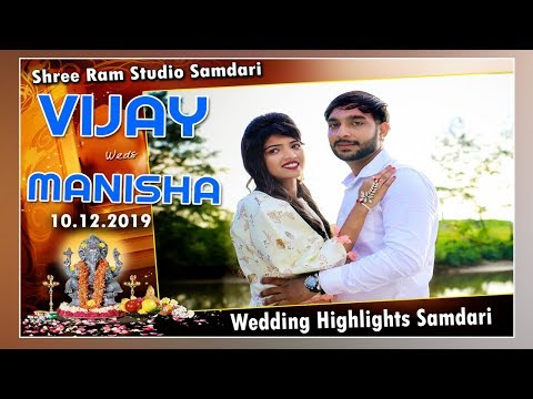 Vijay__Manisha | Wedding Highlights | 10.12.2019 | Shree Ram Studio Samdari | FULL 4K VIDEO
