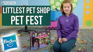 Hasbro Littlest Pet Shop - Pet Fest: обзор игрового набора