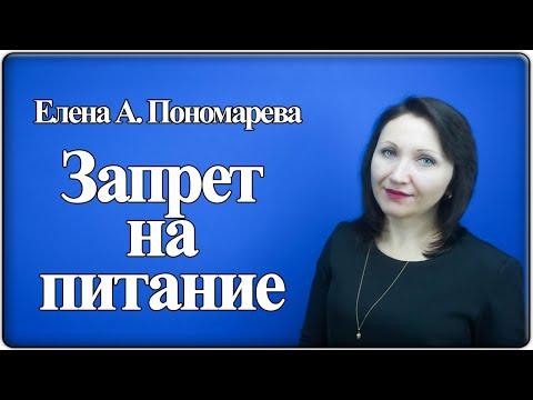 Запрет на питание на рабочем месте - Елена Пономарева