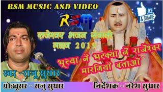 भूल्या ने भटक्या ने राजेश्वर।।Rajaram ji new bhajan ।।Raju suthar