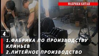видео Чугун литейный