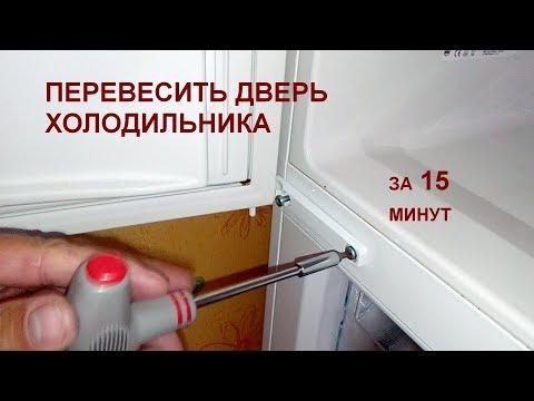 Как перевесить дверь холодильника за 15 минут