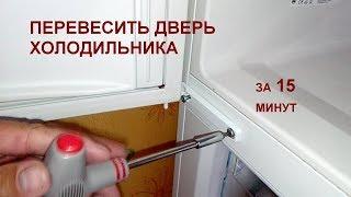 видео Как перевесить дверь холодильника