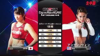 【RIZIN 秋の陣】 REINA  VS  アンディ・ウィン 渡辺華奈 検索動画 15