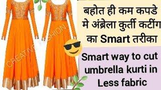 कम कपडे मे अंब्रेला कुर्ती कटिंग का smart तरीका