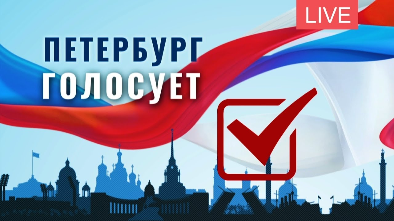 Петербург голосует. Спецвыпуск