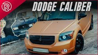 Dodge Caliber – American Boy (защитное покрытие Титан/пигмент Desert)
