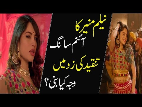 Neelam Muneer says she did item song in 'Kaaf Kangan' for love of Pakistan | 9 News HD