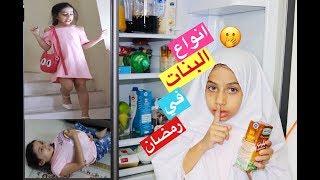انواع البنات في رمضان مع روان وريان 😍!!