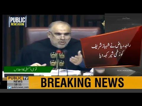 Raja Riaz calls Shehbaz Sharif 'Zakhmi Sher' in National Assembly session