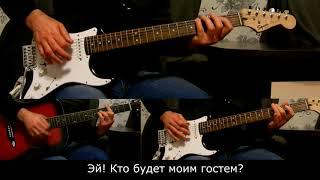 Кино - Гость (альбом Начальник Камчатки 1984) Инструментал