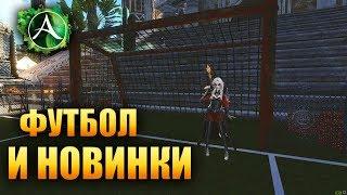 ArcheAge - ФУТБОЛ В ИГРЕ!