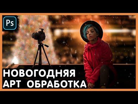 Новогодняя Арт Обработка. Photoshop Tutorial.