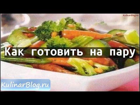 Диетические блюда на пару: рецепты приготовления в