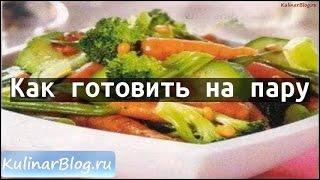 Рецепт Как готовить на пару