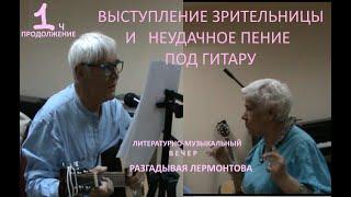 РАЗГАДЫВАЯ ЛЕРМОНТОВА * Film продолжение Muzeum Rondizm TV