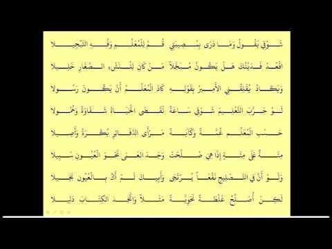 قم للمعلم وفه التبجيلا 6