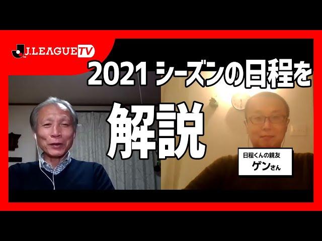 日程くんの親友が2021シーズンの日程を解説!Jリーグをもっと好きになる情報番組「JリーグTV」2021年1月22日