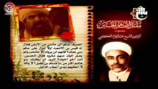 القصة الكاملة لمقتل الإمام الحسين بصوت الشيخ عبد الزهرة الكعبي