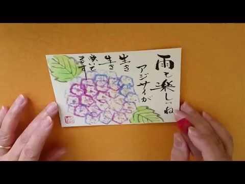 初夏の花 はがき絵絵手紙の書き方あじさい はがき絵作家 やまや