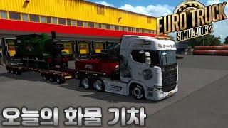[유로트럭2] EuroTurckSimulator2 중량…