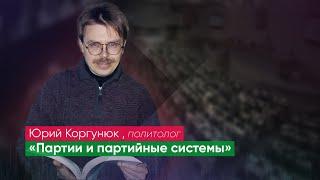 Онлайн-лекция Юрия Коргунюка: «Партии и партийные системы»