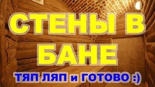 видео Стены бани