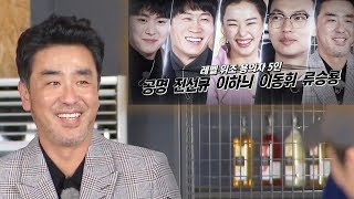"""""""역대급 용의자들의 등장"""" 류승룡, 난생처음 '예능 출연' 《Running Man》런닝맨 EP435"""