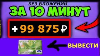 99 875 рублей за 10 минут! Заработок в Интернете Без Вложений. СОЦИАЛЬНЫЙ ЗАРАБОТОК 2020