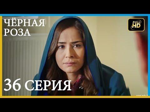 Чёрная роза 36 серия русская озвучка