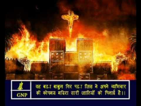 Revelation - 14 Hindi Picture Bible