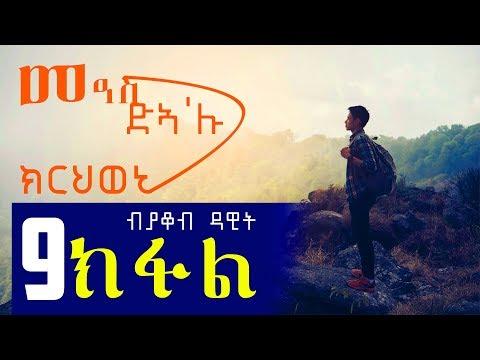 Meas Dea'lu Krhweni | መዓስ ድኣ'ሉ ክርህወኒ (Part 9) - New Eritrean Story 2018 By Jacob Dawit