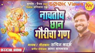 Nachtoy Chan Gauri Cha Gan | Marathi Ganpati Songs | नाचतोय छान गौरीचा गण | #SachinKadam. Ganesha.