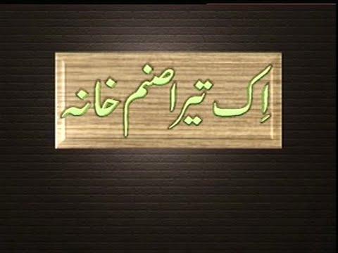 Full Punjabi Stage Drama Ek Tara Suman Khana