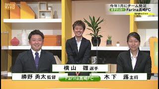 【スポーツeye】今年1月にチーム発足 女子サッカーFarina高崎FC