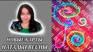 Серия новых символов. Наталья Весна  «Исполнение истинных, сокровенных желаний»