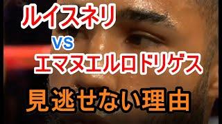 見逃せない理由 ルイスネリ VS エマヌエルロドリゲス WBC世界バンタム級王座挑戦者決定戦